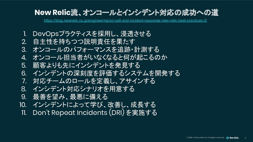 ©2008–20 New Relic, Inc. All rights reserved 9 ...
