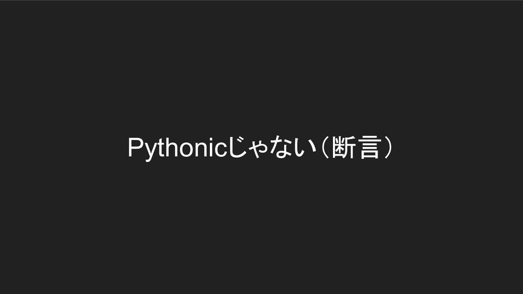 Pythonicじゃない(断言)