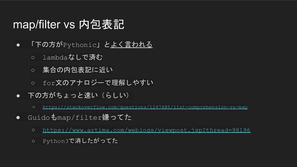 map/filter vs 内包表記 ● 「下の方がPythonic」とよく言われる ○ la...