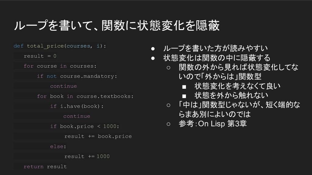 ループを書いて、関数に状態変化を隠蔽 def total_price(courses, i):...