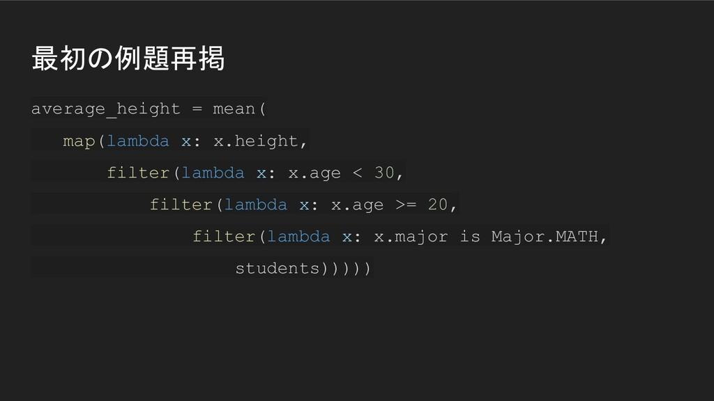 最初の例題再掲 average_height = mean( map(lambda x: x....