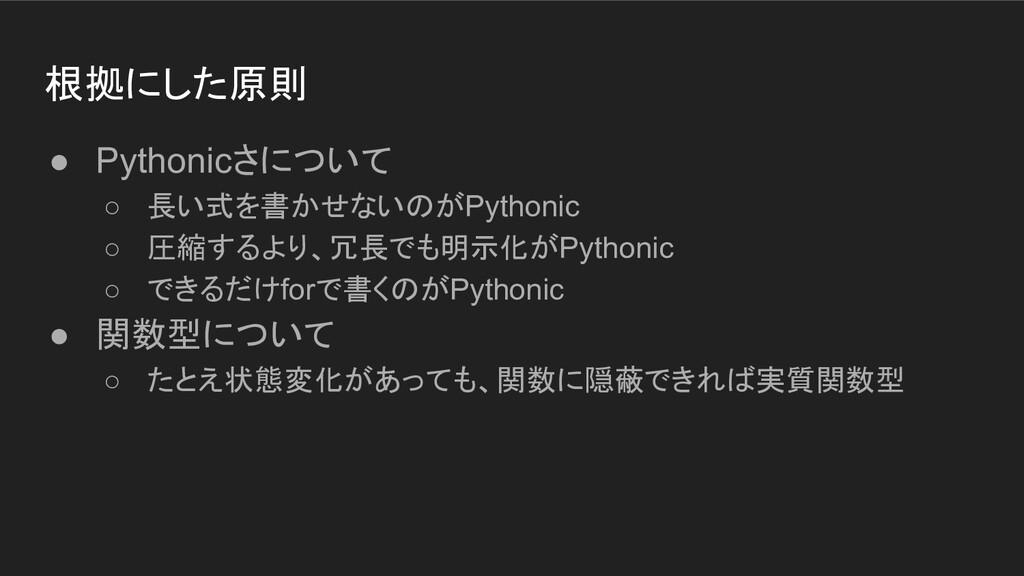 根拠にした原則 ● Pythonicさについて ○ 長い式を書かせないのがPythonic ○...