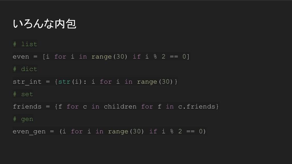 いろんな内包 # list even = [i for i in range(30) if i...