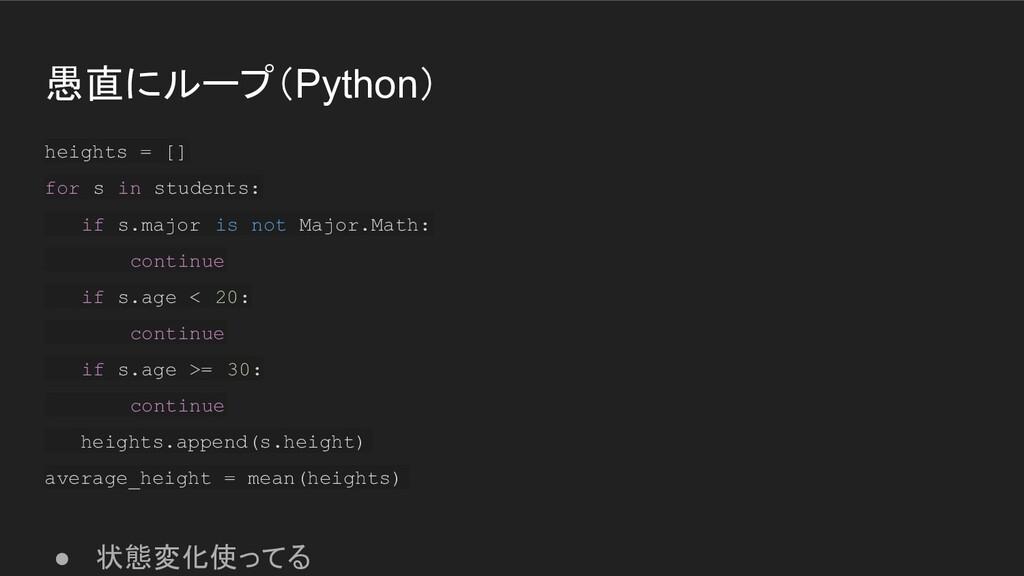 愚直にループ(Python) heights = [] for s in students: ...