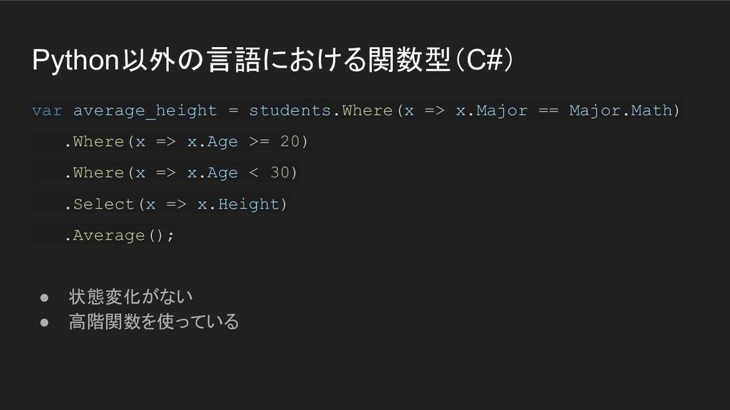 Python以外の言語における関数型(C#) var average_height = stu...