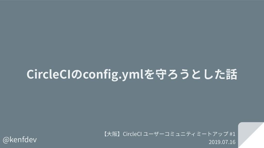 【⼤阪】CircleCI ユーザーコミュニティミートアップ #1 2019.07.16 @ke...