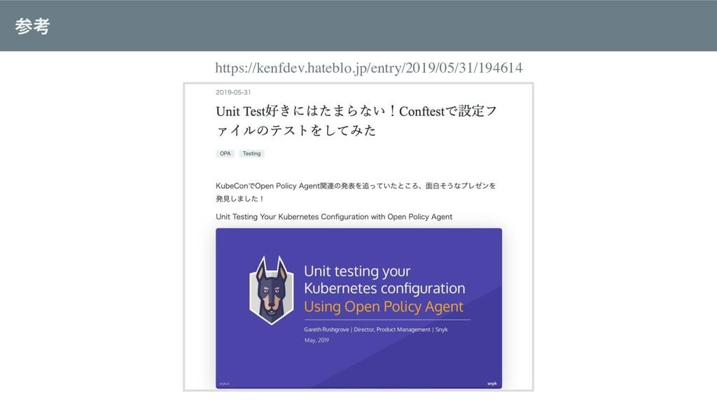 参考 https://kenfdev.hateblo.jp/entry/2019/05/31/...