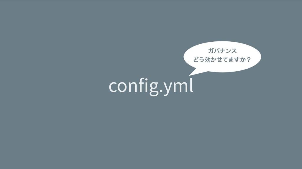 config.yml Ψόφϯε Ͳ͏ޮ͔ͤͯ·͔͢ʁ