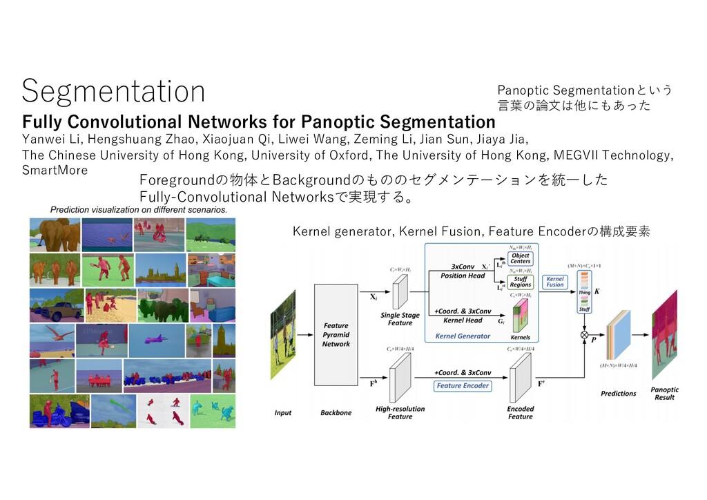 Segmentation Fully Convolutional Networks for P...