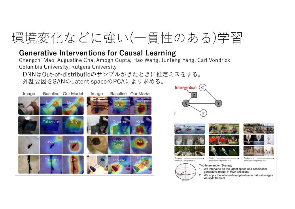 環境変化などに強い(⼀貫性のある)学習 Generative Interventions fo...