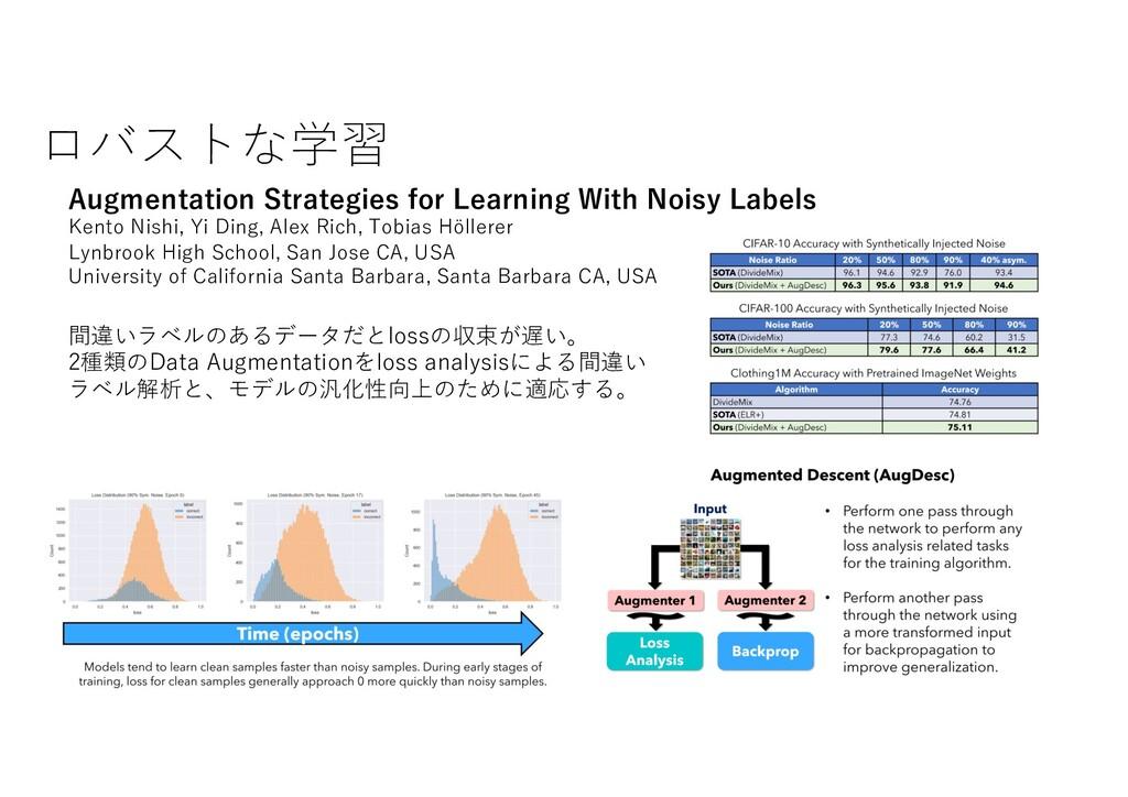 ロバストな学習 Augmentation Strategies for Learning Wi...
