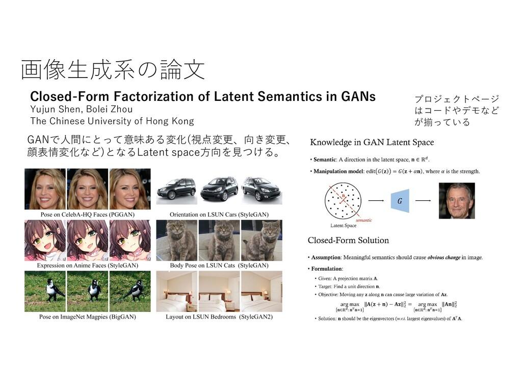 画像⽣成系の論⽂ Closed-Form Factorization of Latent Se...