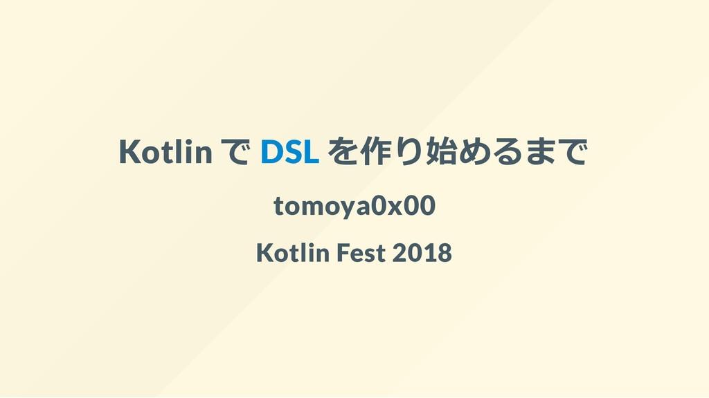 Kotlin で DSL を作り始めるまで tomoya0x00 Kotlin Fest 20...
