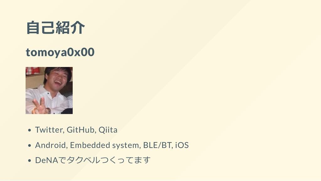 ⾃⼰紹介 tomoya0x00 Twitter, GitHub, Qiita Android,...