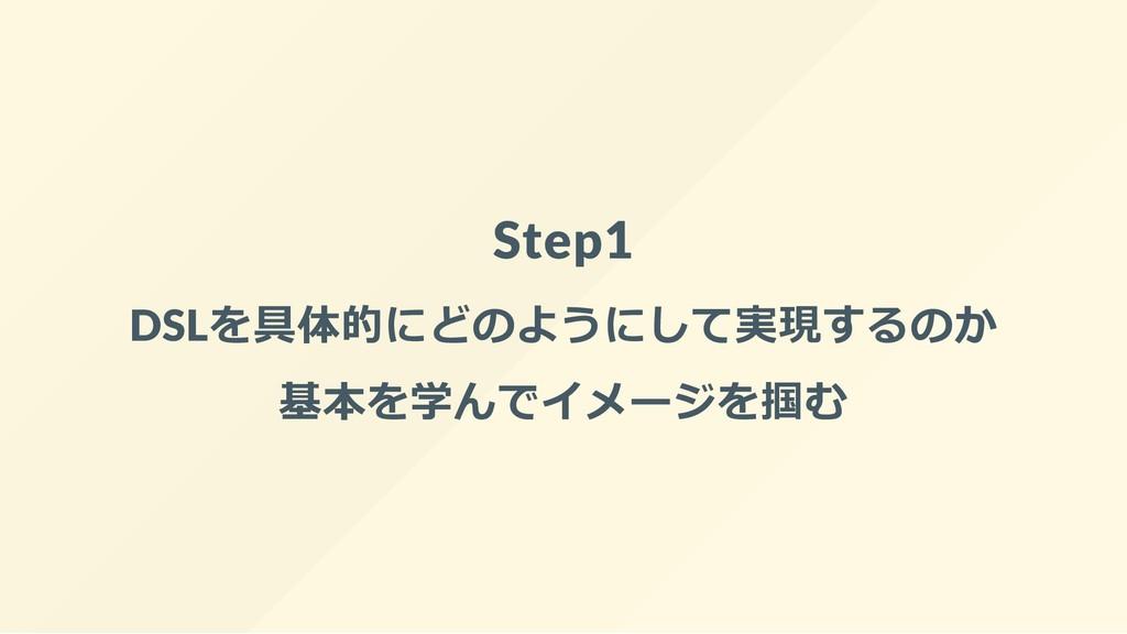 Step1 DSLを具体的にどのようにして実現するのか 基本を学んでイメージを掴む