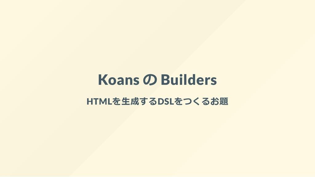 Koans の Builders HTMLを⽣成するDSLをつくるお題