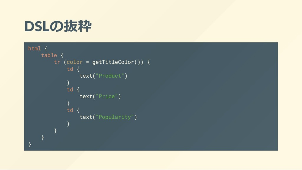 DSLの抜粋 html { table { tr (color = getTitleColor...