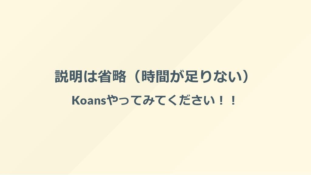 説明は省略(時間が⾜りない) Koansやってみてください︕︕