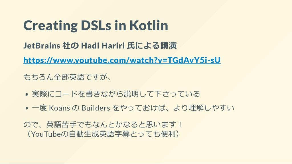 Creating DSLs in Kotlin JetBrains 社の Hadi Harir...