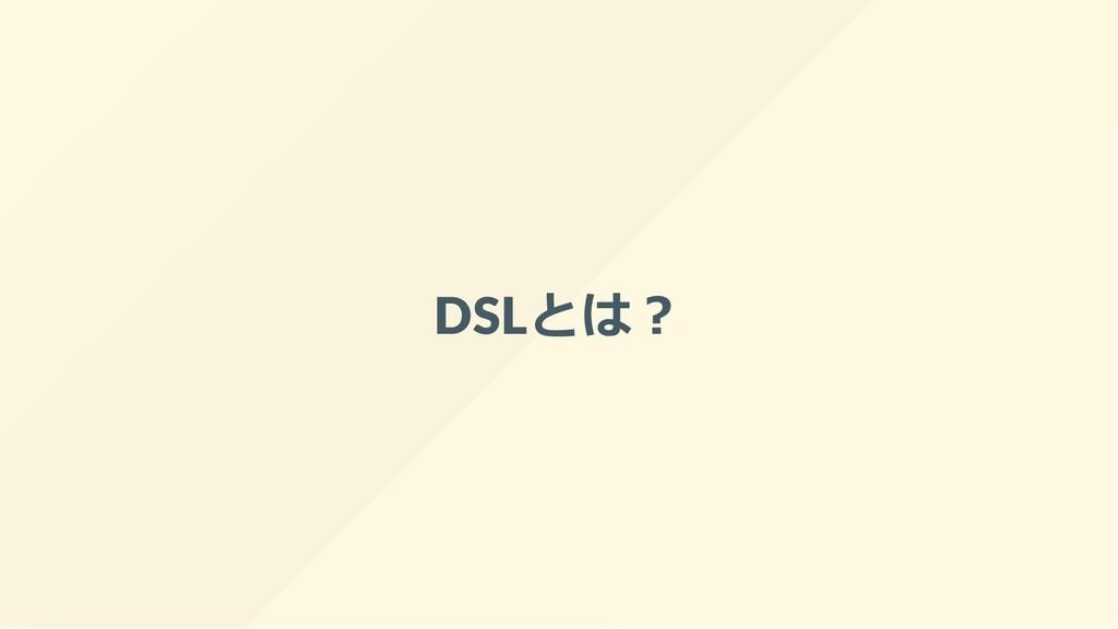 DSLとは︖