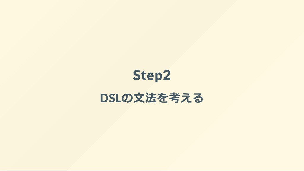 Step2 DSLの⽂法を考える