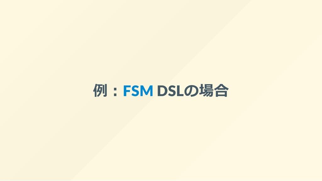 例︓FSM DSLの場合