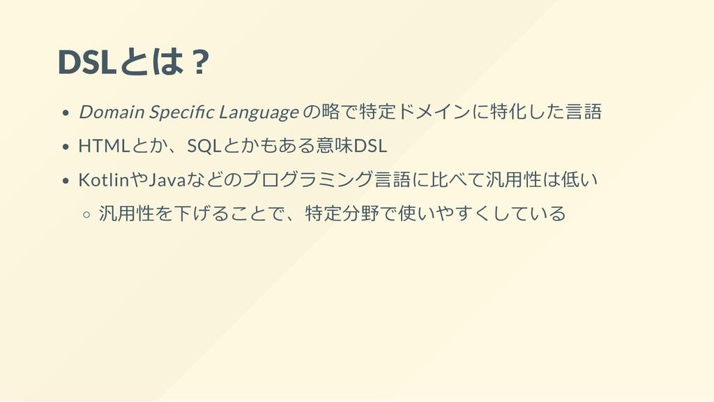 DSLとは︖ Domain Speci c Language の略で特定ドメインに特化した⾔語...