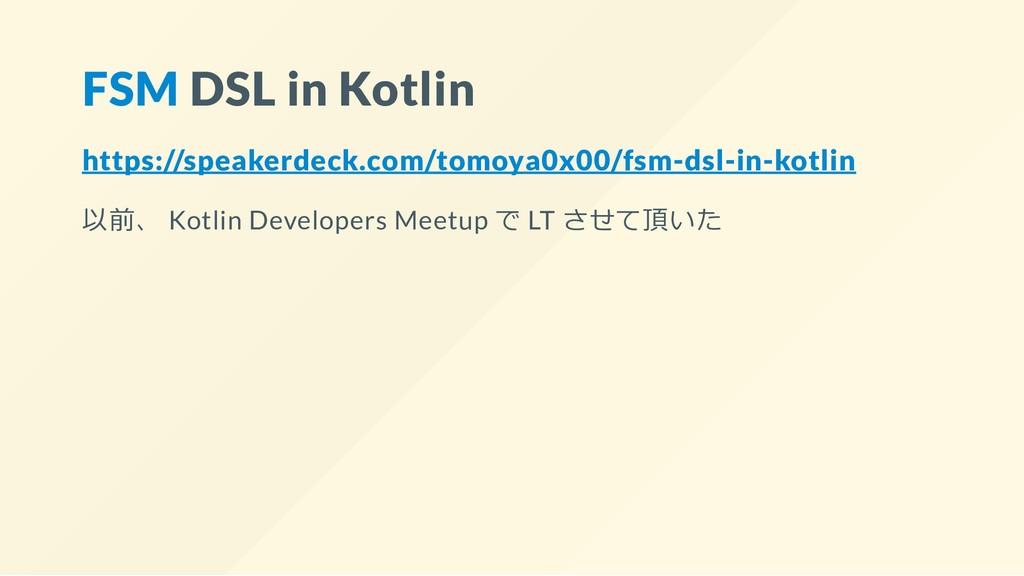 FSM DSL in Kotlin https://speakerdeck.com/tomoy...