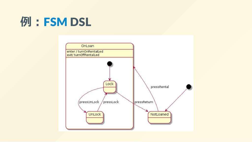 例︓FSM DSL