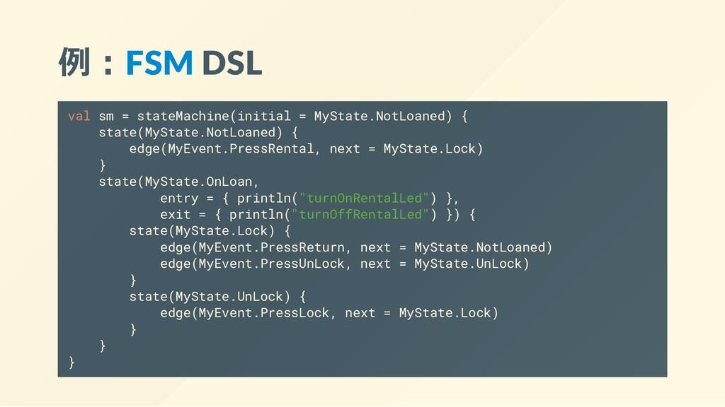 例︓FSM DSL val sm = stateMachine(initial = MySta...