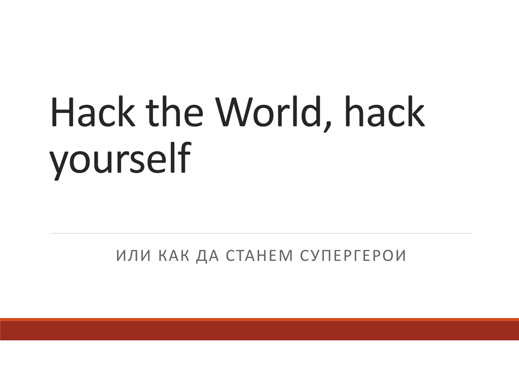 Hack	