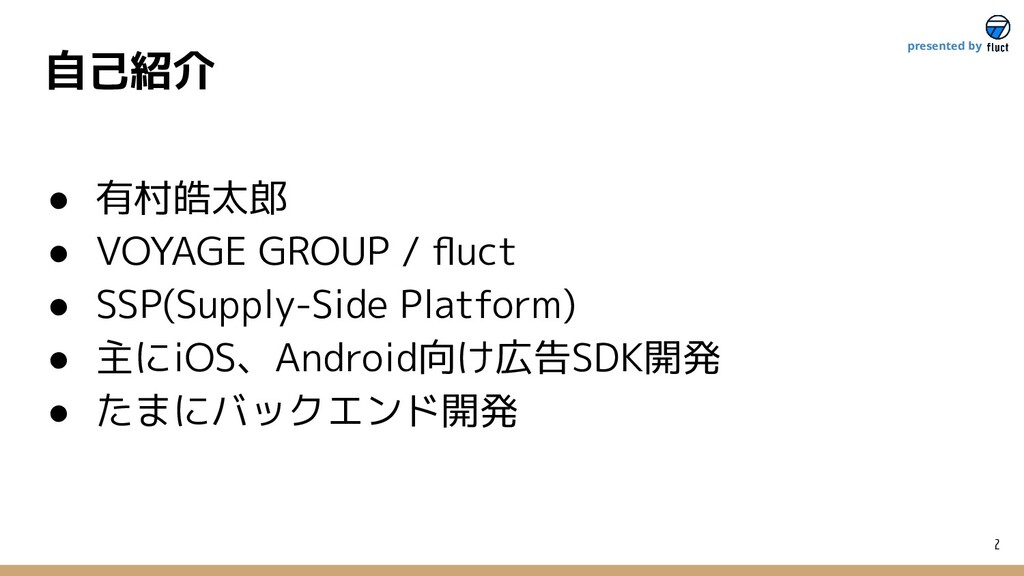 2 presented by 自己紹介 ● 有村皓太郎 ● VOYAGE GROUP / flu...