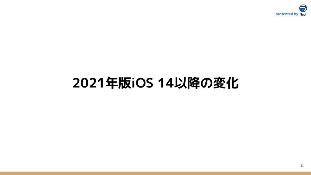11 presented by 2021年版iOS 14以降の変化