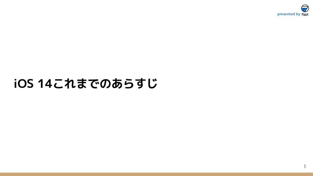 iOS 14これまでのあらすじ 3 presented by