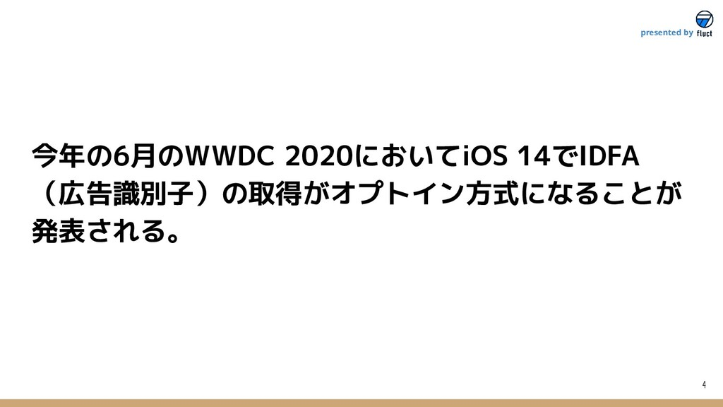 今年の6月のWWDC 2020においてiOS 14でIDFA (広告識別子)の取得がオプトイン...
