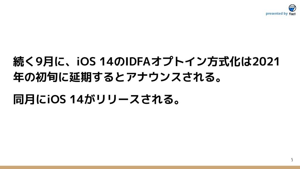 続く9月に、iOS 14のIDFAオプトイン方式化は2021 年の初旬に延期するとアナウンスさ...
