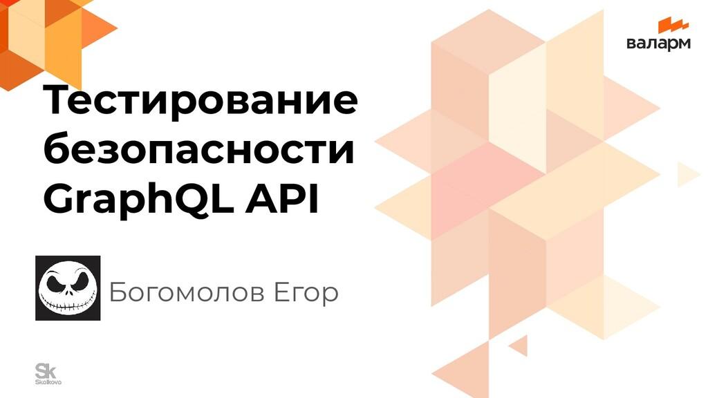 Тестирование безопасности GraphQL API Богомолов...