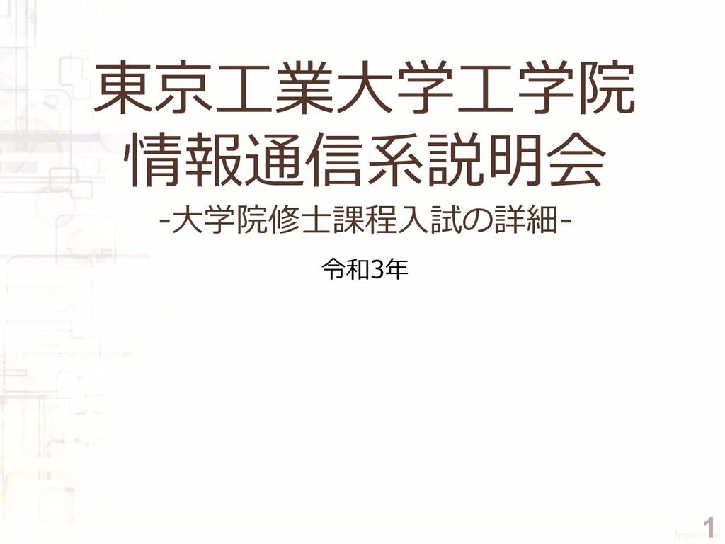 東京工業大学工学院 情報通信系説明会 -大学院修士課程入試の詳細- 令和3年 1