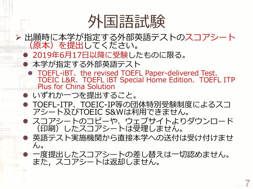 外国語試験  出願時に本学が指定する外部英語テストのスコアシート (原本)を提出してください...
