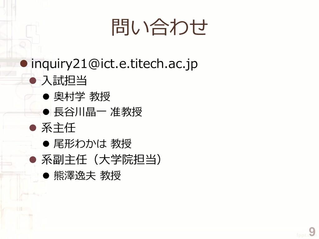 問い合わせ  inquiry21@ict.e.titech.ac.jp  入試担当  奥...