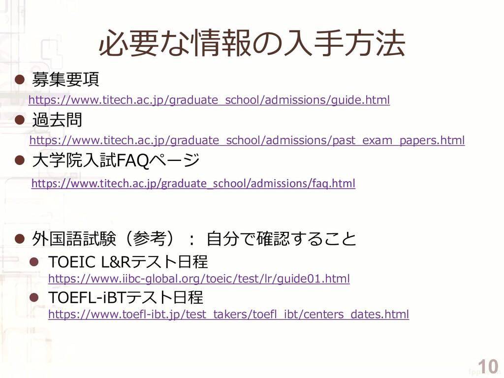 必要な情報の入手方法  募集要項 https://www.titech.ac.jp/grad...