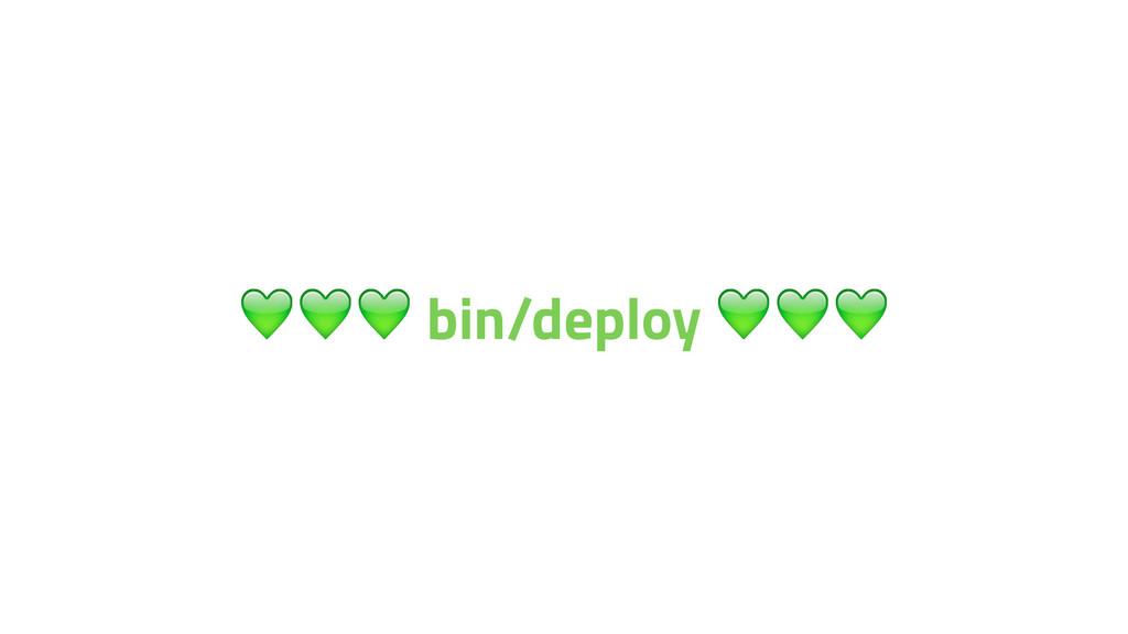 bin/deploy