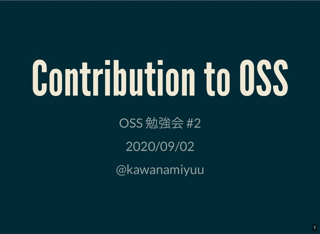 Contribution to OSS Contribution to OSS OSS 勉強会...