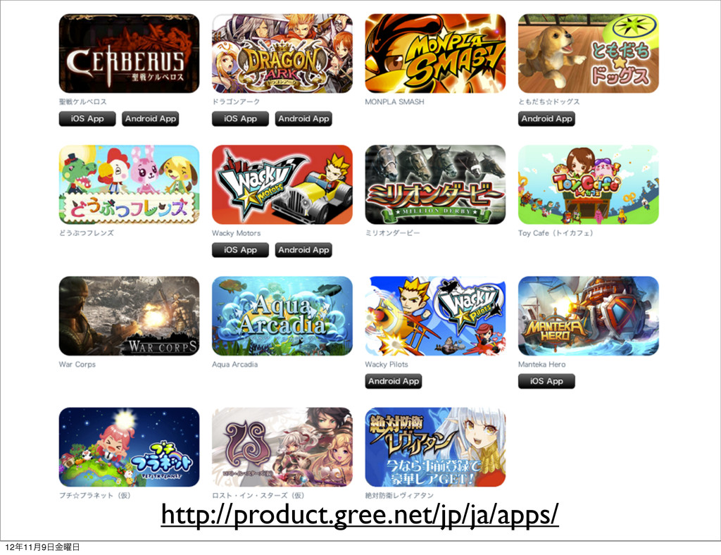 http://product.gree.net/jp/ja/apps/ 1211݄9༵ۚ