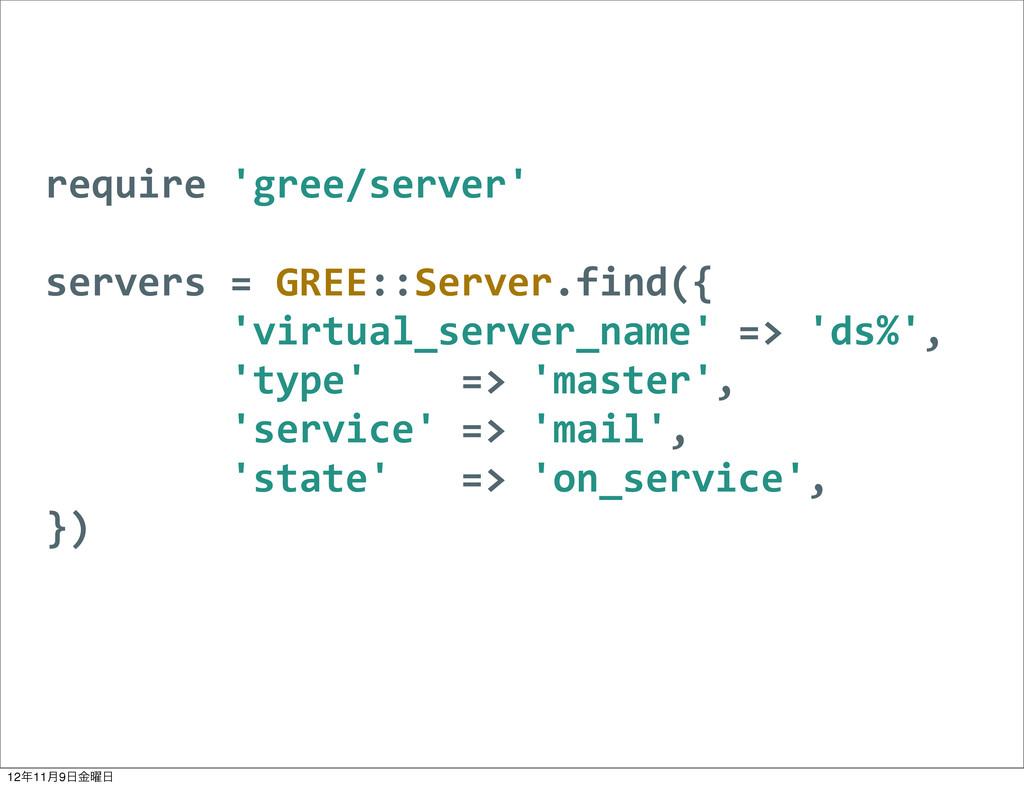require 'gree/server' servers = GREE::...