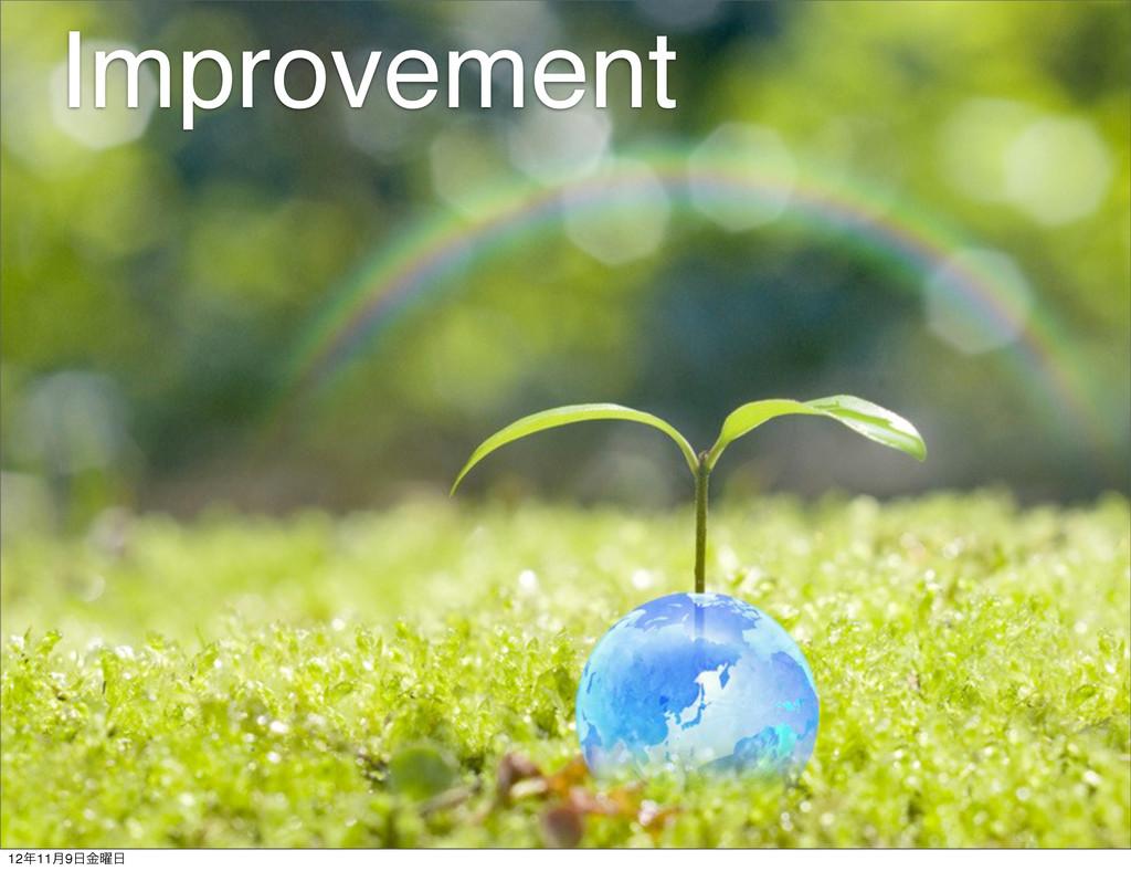 Improvement 1211݄9༵ۚ