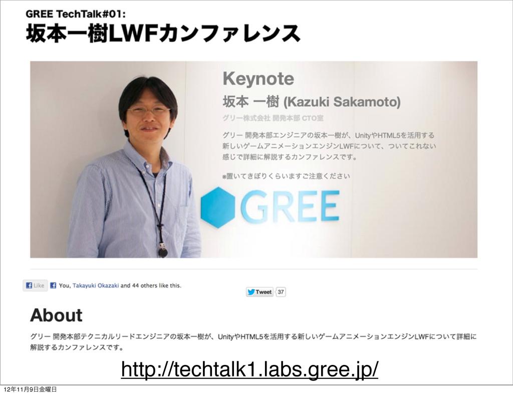 http://techtalk1.labs.gree.jp/ 1211݄9༵ۚ