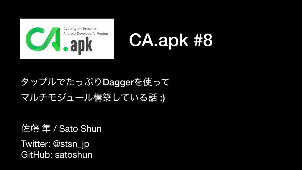 CA.apk #8 ࠤ౻ ൏ / Sato Shun  Twitter: @stsn_jp  ...