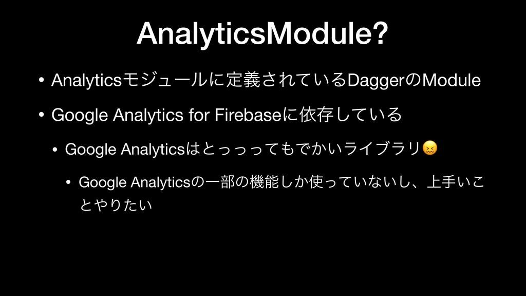 AnalyticsModule? • AnalyticsϞδϡʔϧʹఆٛ͞Ε͍ͯΔDagger...