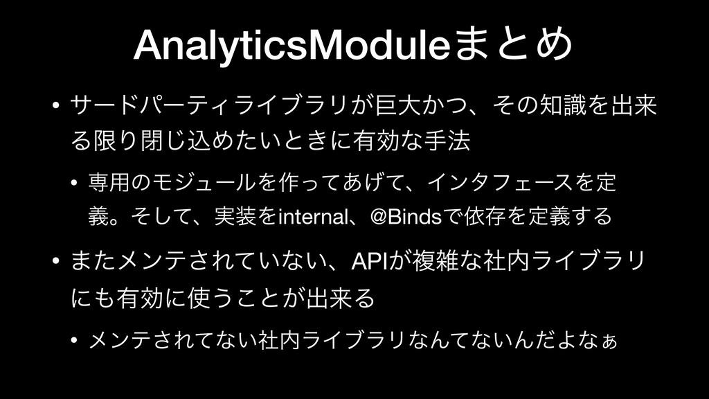 AnalyticsModule·ͱΊ • αʔυύʔςΟϥΠϒϥϦ͕ڊେ͔ͭɺͦͷࣝΛग़དྷ ...